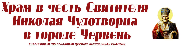 Приход в честь святителя Николая Чудотворца в городе Червене